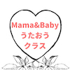 Mama&Babyうたおうクラスお知らせ❣️の画像