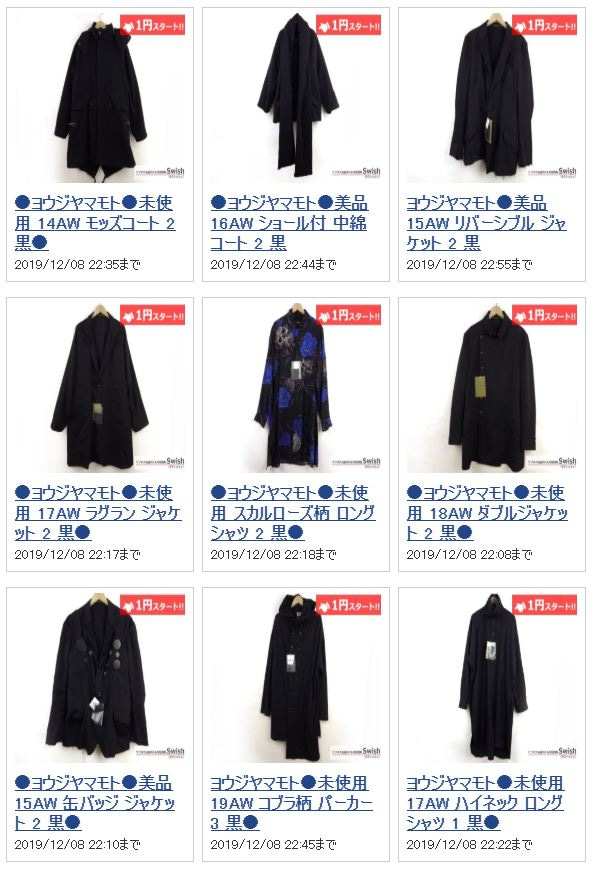今夜終了【ヤフオク1円開始】YOHJI YAMAMOTO ヨウジヤマモト 未使用品 多数出品中の記事より