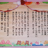 おぐま保育園 /  開設60周年記念歌 おぐまっ子の画像
