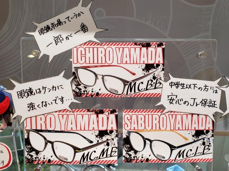 マイク 市場 ヒプノシス 眼鏡