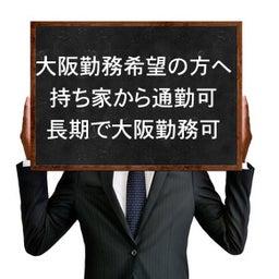 画像 【MR求人・MR転職】大阪勤務を希望の方へ!40代半ば〜後半の方も! の記事より