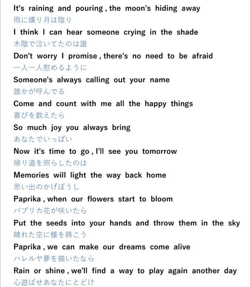 歌 パプリカ 歌詞