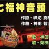 七福神音頭(歌詞と歌唱動画) ♪肩に釣竿 小脇に鯛を 抱いてニコニコ 恵比寿神の画像