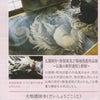 関侊雲仏所 雑誌記事掲載についての画像