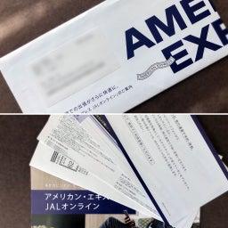 amex business jal online 201912 1