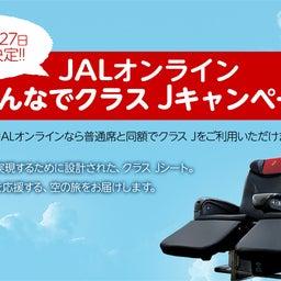 jal online classj campaign 201912 1
