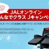 JALオンラインの、みんなでクラスJキャンペーンが延々と継続されているという話し 2019-12の画像