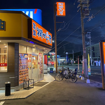 大阪 八尾 街かど屋