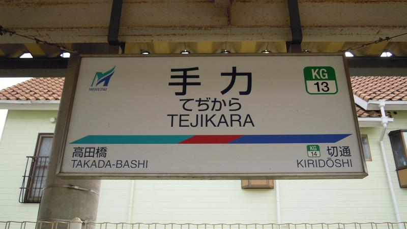 名鉄各務原線 手力駅(岐阜県エリア) | 駅兄の駅めぐり旅日記