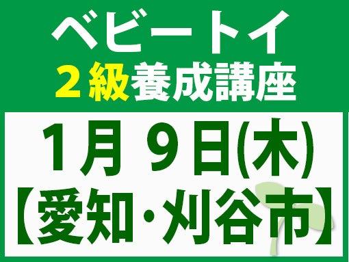 1/9(木) ベビートイ・インストラクター2級養成講座