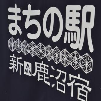 VS まちの駅 新鹿沼宿 【かぬま和牛ハンバーガー】