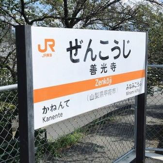 ☆善光寺駅