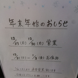 画像 12月10日(火)☀️ の記事より 2つ目