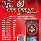 【賞金総額500万】FIDO CIRCUIT 2020 Previewの記事より