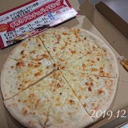 画像 【ひとり飯】女子会でお持ち帰りしたマリノのピザ* の記事より