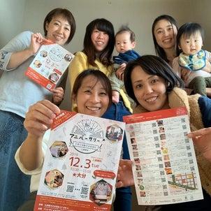 12/3 アニバーサリー★大分 無事終了✨の画像