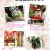 2020年版 春の装飾品カタログが完成!!の画像