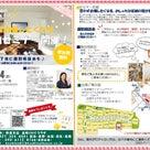 新築予定の方向け12/14収納セミナー個別相談会のご案内の記事より
