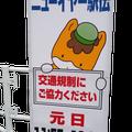 群馬県太田市イベント・グルメブログ2