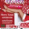 Merry Xmas クリスマスin熟女キャバクラ ミス&ミセスの画像