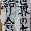 ヤバくないですか(?_?)埼玉県書初め展覧会