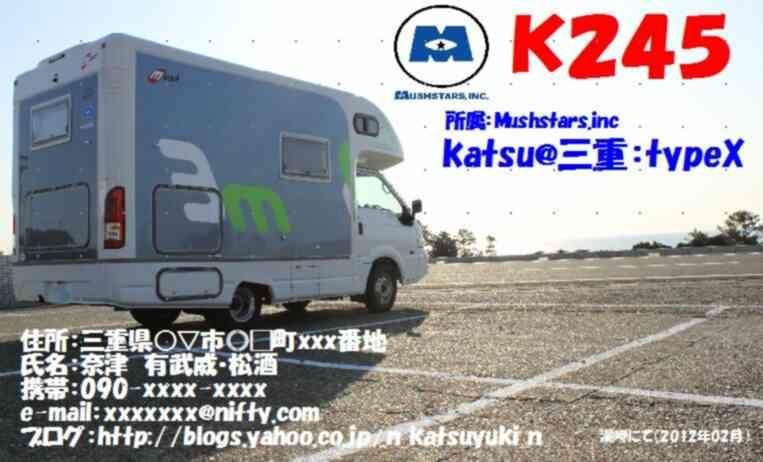 katsu「K245」