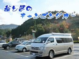 なお → なお爺「爺と婆のキャンピングカー」