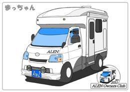 まっちゃん「『キャンピングカーアレンの旅』 まっちゃんのブログ」