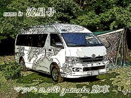 流星号「マッハ0.081 yamato 旅車 → Iza!You can いざゆかん」