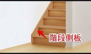 階段   ぼくのマイホーム〜親にも兄弟にも内緒で建築しました〜