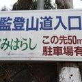 ゆきえの登山日記