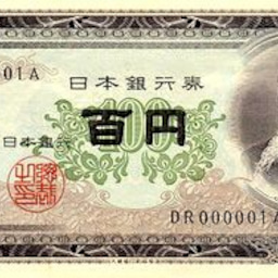 画像 12月11日・百円玉の日…(#5765) の記事より 5つ目