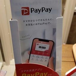 画像 PayPay利用開始! の記事より 1つ目