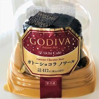 【コンビニ】GODIVA初の暗黒ショコラ!ローソン 金粉付き本物志向のガトーショコラ ノワール!