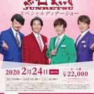 2/24 「純烈スペシャルディナーショー」の記事より