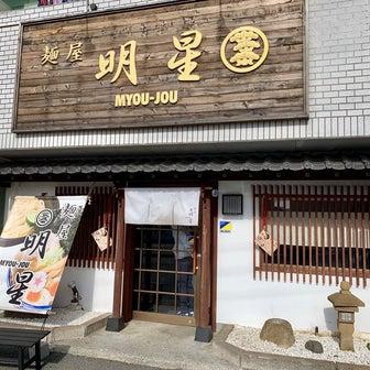 麺屋明星@駿東郡清水町