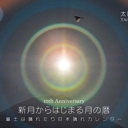 画像 富士は晴れたり日本晴れカレンダー2020は8番目の月◎葉月となります/(^o^)\ の記事より 6つ目
