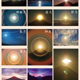 画像 富士は晴れたり日本晴れカレンダー2020は8番目の月◎葉月となります/(^o^)\ の記事より 7つ目