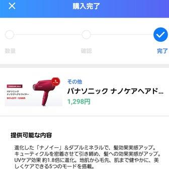 【TIMEBANK】パナソニックナノケア90%OFF1298円でGET
