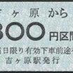 (片上鉄道保存会) 一日会員証 金額式硬券乗車券タイプ
