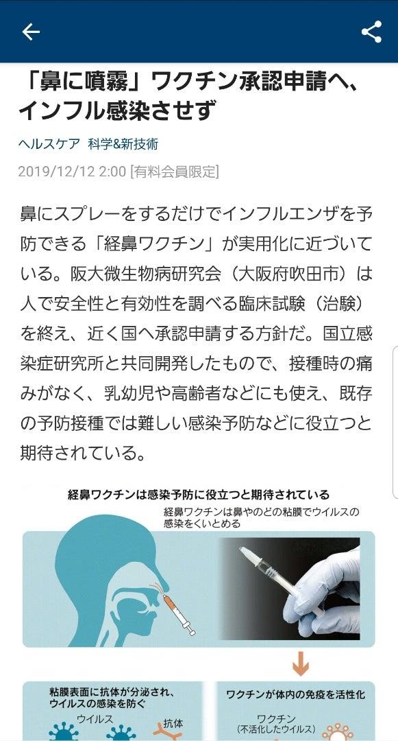 神戸市灘区JR六甲道 まつげエクステサロン リーフ☆駅徒歩1分 お一人様だけのプライベートサロン経鼻インフルエンザワクチン☆私は飴で予防