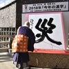 12月12日・漢字の日…(#5767)の画像