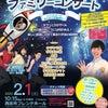 子どものためのファミリーコンサート出演します|大阪音楽大学 ファミリーコンサートの画像