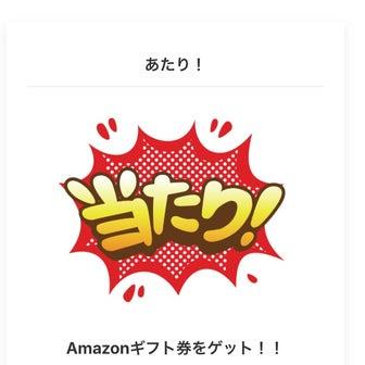 1,000名様に♡Amazonギフト券15円分がその場で当たる!