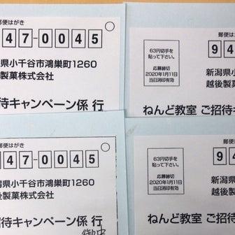 応募メモ:越後製菓ねんドルひとみ先生ねんど教室ご招待(〆切1/11)