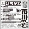 江北駅の駅名変更、阻止の流れになりつつあります!の画像