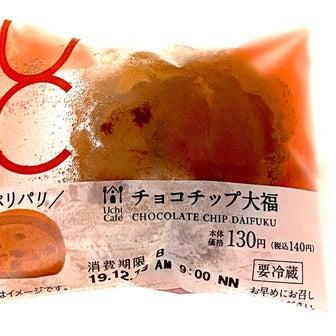 【ローソン】ちょっと大人のほろ苦☆チョコチップ大福
