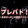 1/13 プレバト!~あきばっか~の直前バトル~ イベント詳細の画像