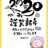 じゅんこさん。「2020年」の巻の画像