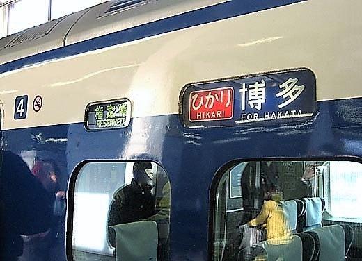 新幹線0系ラストラン前日乗車記・2008年12月 | 大阪大井旅客機&列車 ...